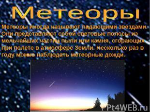 Метеоры Метеоры иногда называют падающими звездами. Они представляют собой свето