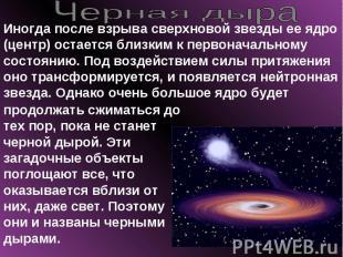 Черная дыра Иногда после взрыва сверхновой звезды ее ядро (центр) остается близк