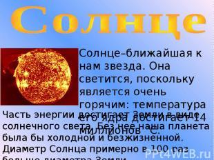 Солнце Солнце–ближайшая к нам звезда. Она светится, поскольку является очень гор