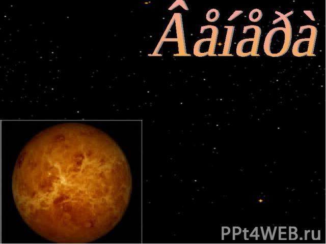 Размеры Венеры почти такие же, как у Земли, у нее есть атмосфера и каменное ядро. Температура на Венере достаточно высока из-за парникового эффекта, вызванного концентрацией углекислого газа в атмосфере. Эту планету легко увидеть в ночном небе Земли…