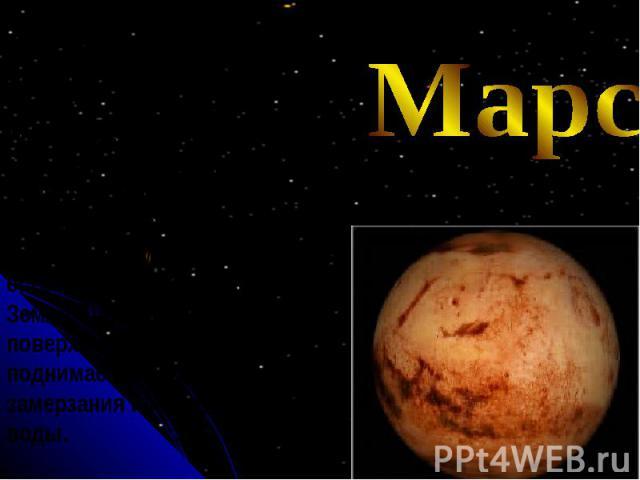 Марс Марс - четвертая планета от Солнца, названная в честь римского бога войны. Поверхность его усеяна глубокими кратерами, массивными вулканами, горными цепями, пыльными пустынями и большими долинами. У планеты есть ледяные шапки, как на Земле. Одн…