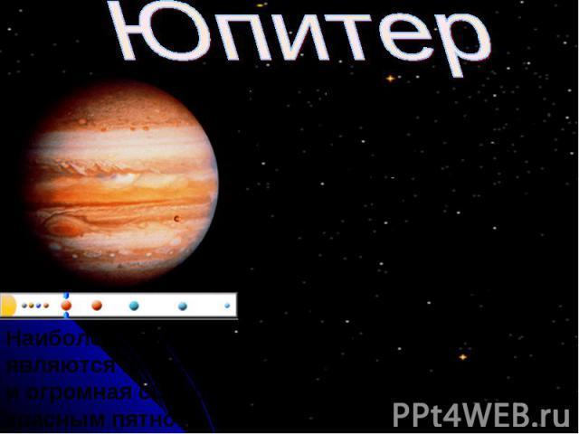 Юпитер Названный в честь верховного римского бога Юпитер - самая большая планета Солнечной системы. Его диаметр в 14 раз превышает диаметр Земли. Юпитер в основном (за исключением ядра) состоит из газов. Наиболее яркими особенностями планеты являютс…