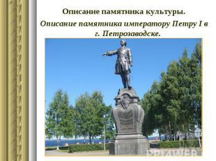 Описание памятника культуры. Описание памятника императору Петру І в г. Петрозав