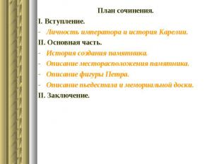 План сочинения. І. Вступление. Личность императора и история Карелии. ІІ. Основн