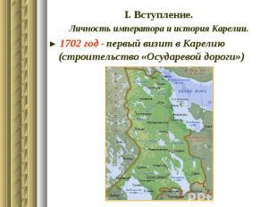 І. Вступление. Личность императора и история Карелии. ► 1702 год - первый визит