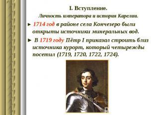 І. Вступление. Личность императора и история Карелии. ► 1714 год в районе села К