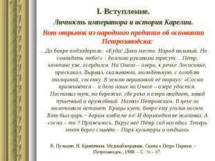 І. Вступление. Личность императора и история Карелии. Вот отрывок из народного п