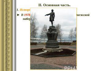 ІІ. Основная часть. 1. История создания памятника. ► В 1978 году памятник устано