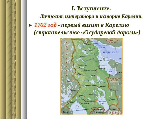І. Вступление. Личность императора и история Карелии. ► 1702 год - первый визит в Карелию (строительство «Осударевой дороги»)