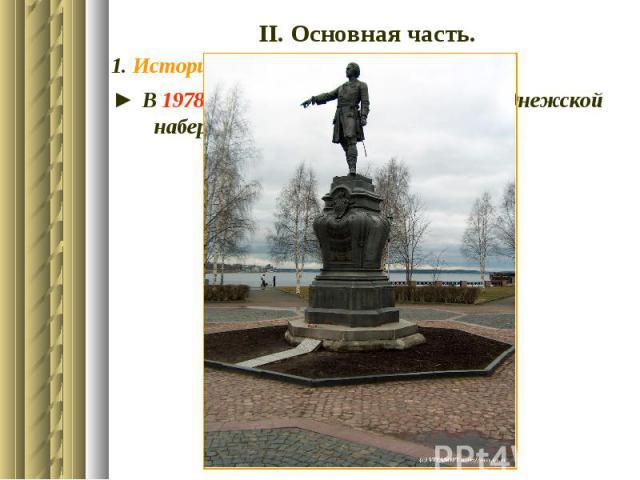 ІІ. Основная часть. 1. История создания памятника. ► В 1978 году памятник установлен на Онежской набережной.