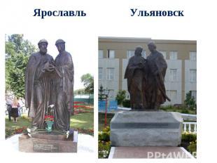Ярославль Ульяновск