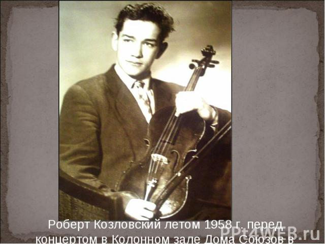 Роберт Козловский летом 1958 г. перед концертом в Колонном зале Дома Союзов в Москве.