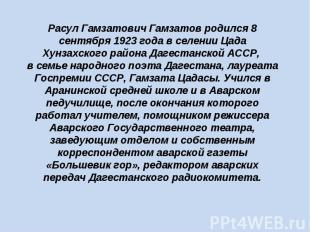 Расул Гамзатович Гамзатов родился 8 сентября 1923 года в селении Цада Хунзахског