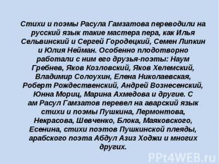 Стихи и поэмы Расула Гамзатова переводили на русский язык такие мастера пера, ка