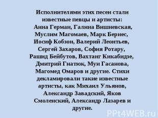 Исполнителями этих песен стали известные певцы и артисты: Анна Герман, Галина Ви
