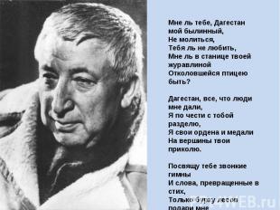 Мне ль тебе, Дагестан мой былинный, Не молиться, Тебя ль не любить, Мне ль в ста