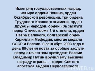 Имел ряд государственных наград: четыре ордена Ленина, орден Октябрьской революц