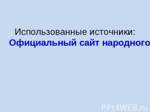 Использованные источники: Официальный сайт народного поэта Дагестана Расула Гамз