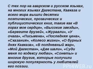 С тех пор на аварском и русском языках, на многих языках Дагестана, Кавказа и вс
