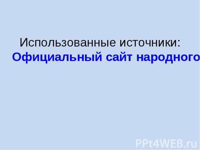 Использованные источники: Официальный сайт народного поэта Дагестана Расула Гамзатова