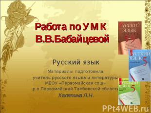 Работа по УМК В.В.Бабайцевой Русский язык Материалы подготовила учитель русского