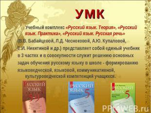 УМК Учебный комплекс «Русский язык. Теория», «Русский язык. Практика», «Русский