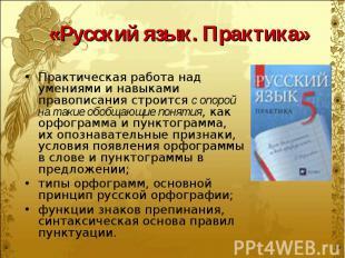 «Русский язык. Практика»Практическая работа над умениями и навыками правописания