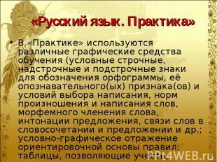 «Русский язык. Практика»В «Практике» используются различные графические средства