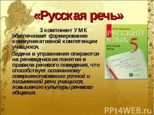 «Русская речь» 3 компонент УМК обеспечивает формирование коммуникативной компете