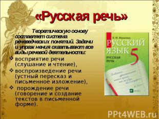 «Русская речь» Теоретическую основу составляет система речеведческих понятий. За
