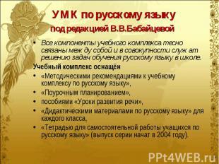 УМК по русскому языку под редакцией В.В.Бабайцевой Все компоненты учебного компл
