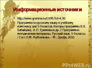 Информационные источникиhttp://www.gramma.ru/EXM/?id=4.30. Программа по русскому