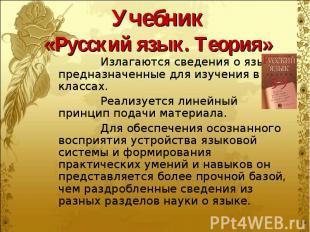 Учебник «Русский язык. Теория» Излагаются сведения о языке, предназначенные для