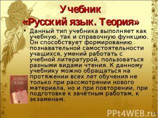 Учебник «Русский язык. Теория» Данный тип учебника выполняет как учебную, так и