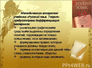 Методическим аппаратом учебника «Русский язык. Теория» предусмотрена дифференциа