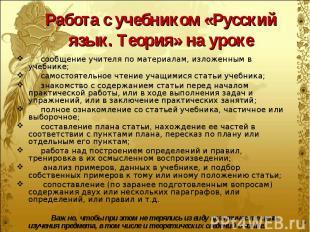 Работа с учебником «Русский язык. Теория» на уроке сообщение учителя по материал