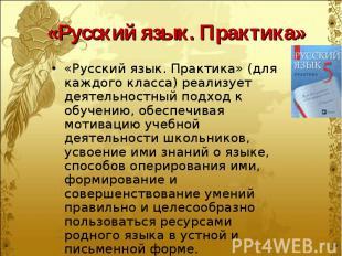 «Русский язык. Практика»«Русский язык. Практика» (для каждого класса) реализует