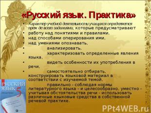 «Русский язык. Практика»Характер учебной деятельности учащихся определяется преж
