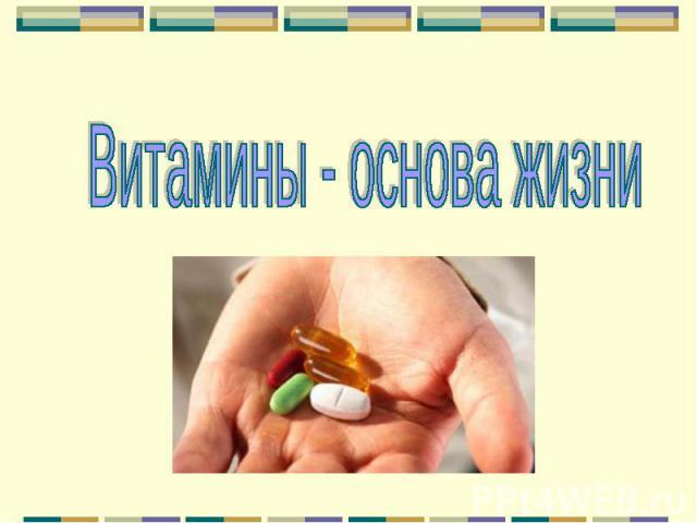 Витамины - основа жизни