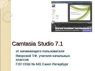 Camtasia Studio 7.1 от начинающего пользователя Яворской Т.Ф. учителя начальных