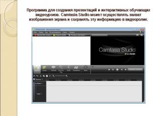 Программа для создания презентаций и интерактивных обучающих видеоуроков. Camtas
