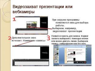 Видеозахват презентации или вебкамеры При загрузке программы появляются окна для