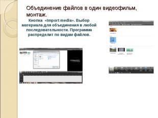 Объединение файлов в один видеофильм, монтаж. Кнопка «Import media». Выбор матер