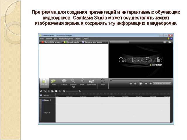 Программа для создания презентаций и интерактивных обучающих видеоуроков. Camtasia Studio может осуществлять захват изображения экрана и сохранять эту информацию в видеоролик.