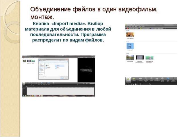 Объединение файлов в один видеофильм, монтаж. Кнопка «Import media». Выбор материала для объединения в любой последовательности. Программа распределит по видам файлов.