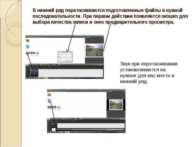 В нижний ряд перетаскиваются подготовленные файлы в нужной последовательности. При первом действии появляется окошко для выбора качества записи и окно предварительного просмотра. Звук при перетаскивании устанавливается на нужное для вас место в нижн…