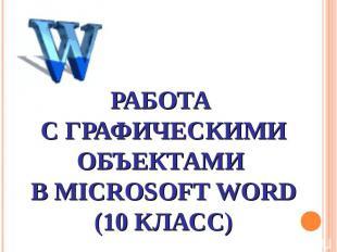 Работа с графическими объектами в Microsoft Word (10 класс)