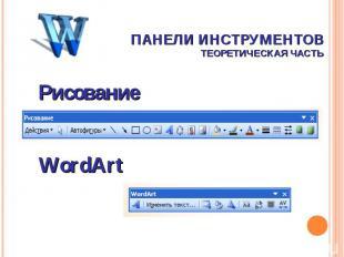 Панели инструментов теоретическая частьРисование WordArt