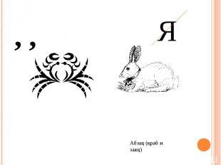Абзац (краб и заяц)