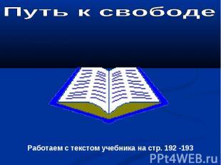 Путь к свободе Работаем с текстом учебника на стр. 192 -193